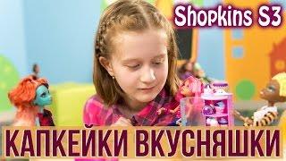 Шопкинсы Капкейки Вкусняшки - обзор