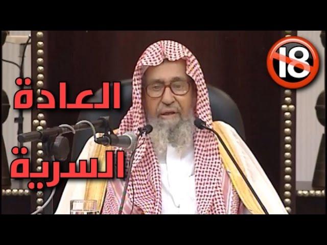 حكم العادة السرية الإستمناء و هل ت بط ل الصيام الشيخ صالح الفوزان Youtube
