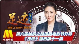 第六届丝绸之路国际电影节开幕 《足迹》播出第十一集【中国电影报道   20191016】
