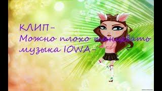 Клип - Можно плохо танцевать  IOWA-