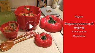 Как приготовить фаршированный перец (вкусный рецепт)