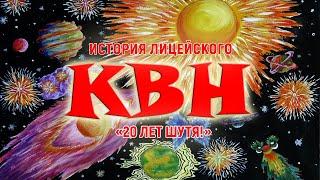 20 лет шутя История лицейского КВН