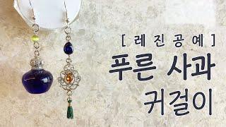 [레진공예] 푸른 사과 귀걸이