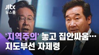 '지역주의' 놓고 선 넘는 집안싸움…지도부선 자제령 / JTBC 뉴스룸