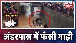 Rajasthan: जोधपुर में बारिश का सितम, अंडरपास में भरा पानी, फंस गई गाड़ी   WATCH VIDEO