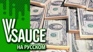 Vsauce Russian - Сколько всего денег на Земле?
