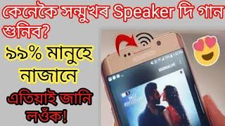 সন্মুখৰ স্পিকাৰ দি কেনেকৈ গান শুনিব। How To Play Phone Earpiece As Speaker - Technical Hasi