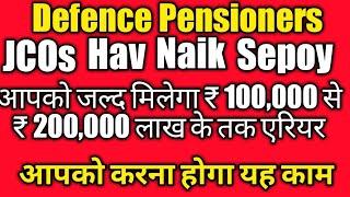 Defence pensioner||JCOs||HAVs||Naik||Sepoy को मिलने वाला है एक से दो लाख का एरियर