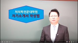 서울대, 부산대, 전남대 치전원 자기소개서(자소서) 작…
