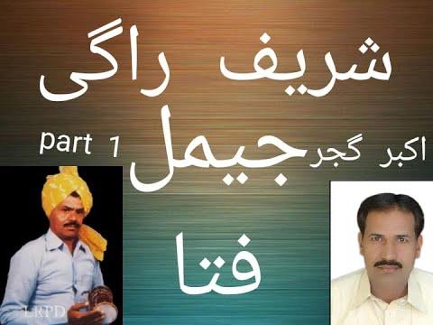 Shareef Ragi  Vol 20 Qissa Jaimal Phatta