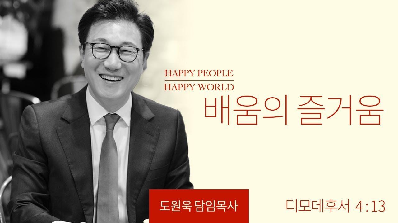 [한성교회 주일예배 도원욱 목사 설교] 배움의 즐거움 - 2021. 09. 26