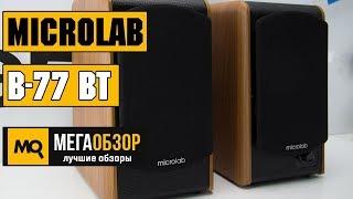 Microlab B77BT обзор колонок