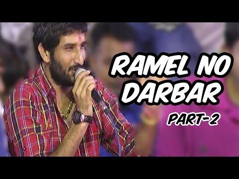 'Ramel No Darbar' | NONSTOP | Halariya And Ragadi | Gaman Santhal | Bhakti Songs