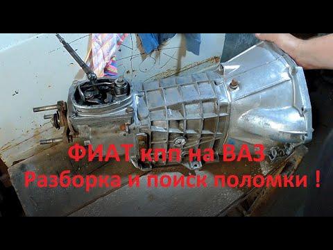 Разборка коробки ФИАТ полонез на ВАЗ. Никогда не подумал что такая поломка может случится!!!