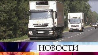 В России с 20 мая вводятся ограничения на проезд грузовых машин в дневное время.