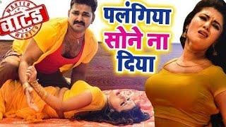 Palangiya Sone Na Diya - Pawan Singh New Superhit Song 2018 || Wanted 2018