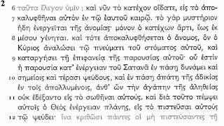 Koine Greek - 2 Thessalonians