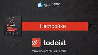 9. Настройки Todoist