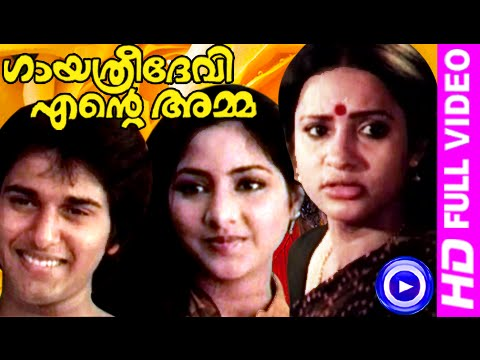 Malayalam Full Movie New Releases | Gaayathridevi Ente Amma | Rahman Hit Movies [HD]