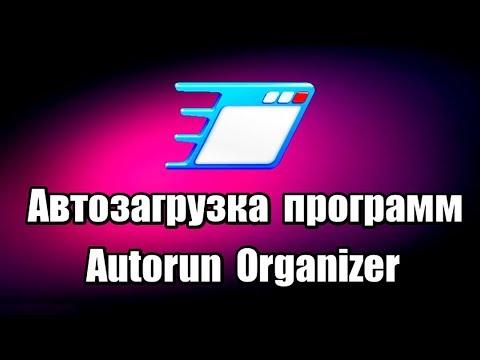 Автозагрузка программ Autorun Organizer