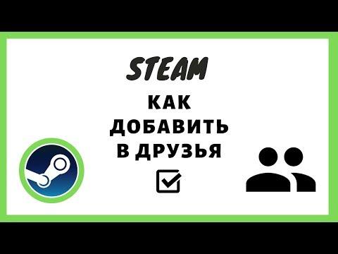 Вопрос: Как добавить друзей в Steam?