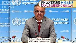 WHOテドロス事務局長 アメリカへ協力呼び掛け(20/06/02)