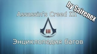 Assassin's Creed 3 - Энциклопедия багов