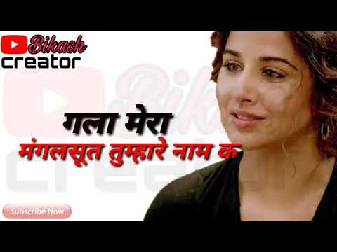 Hamari adhuri kahani movie dialogue lyrics ___Whatsapp status video lyrics with Vidya balan