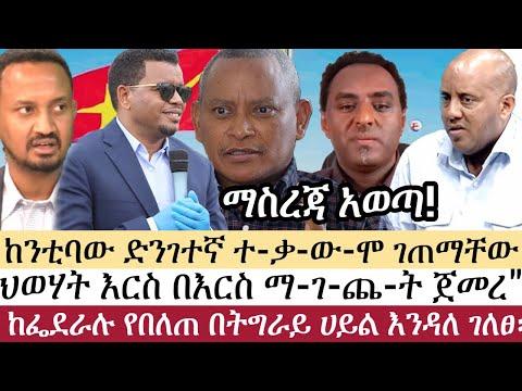 Ethiopia: ሰበር ዜና – የኢትዮታይምስ የዕለቱ ዜና | Daily Ethiopian News | ሰበር መረጃ | Takele Uma | Getachew Reda
