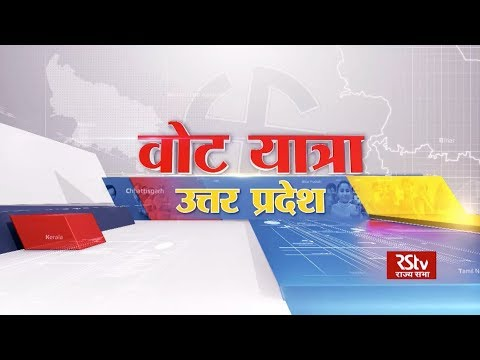 Ground Report - Bharat Bhagya Vidhata: वोट यात्रा उत्तर प्रदेश | The political significance of UP