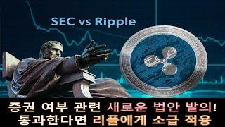 리플 SEC 소송: 국…