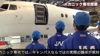 日本航空高等学校石川 (航空科)メカニック専攻