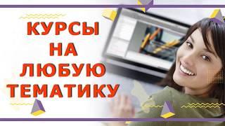 Курсы онлайн обучения с сертификатом