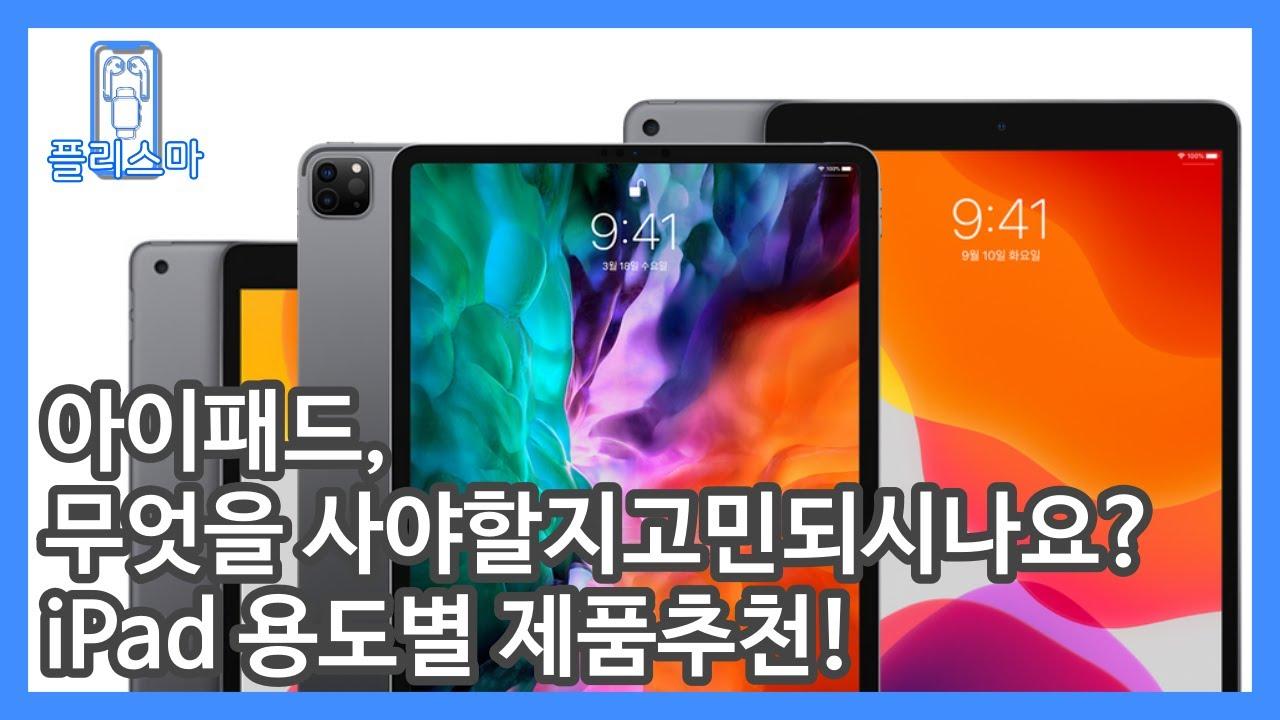 아이패드, 무엇을 사야할지 고민되시나요? iPad 용도별 제품추천! [1080p 60fps]