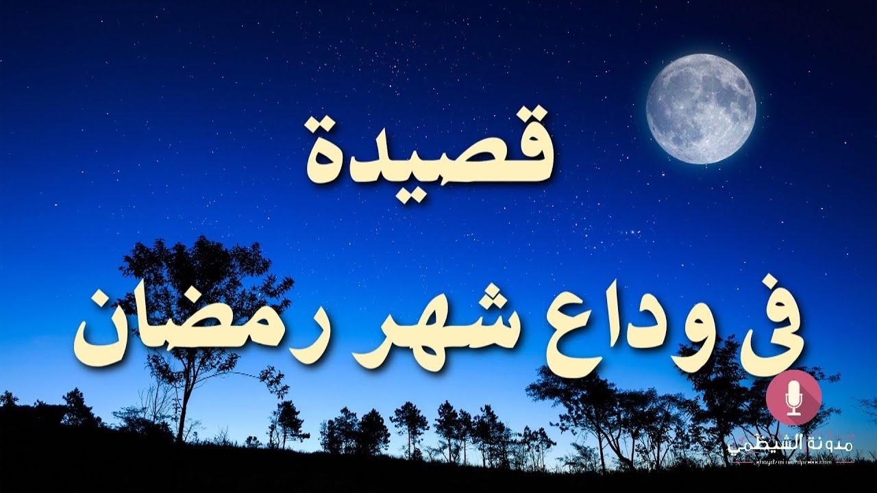 قصيدة صوتية في وداع شهر رمضان بالأمس جئت فكيف كيف سترحل Youtube