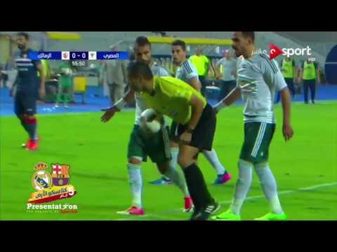 الحكم يلغي إحتساب ضربة جزاء للزمالك امام المصري فى نصف نهائي كأس مصر شارك وعلق