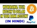How To Withdrawal Bitcoin To Dollars In India In Your Bank Account || In Hindi