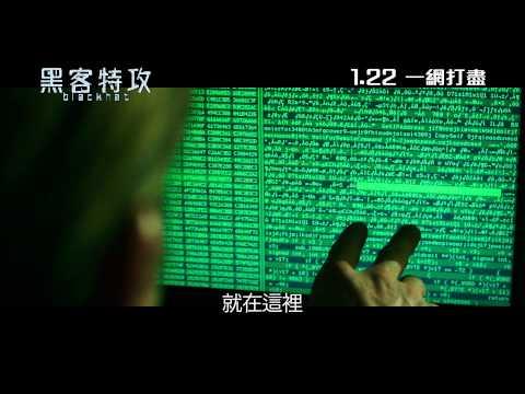 《黑客特攻》BLACKHAT 最新電影預告全球曝光