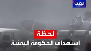 لحظة استهداف الحكومة اليمنية الجديدة لدى وصولها مطار عدن قبل قليل