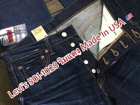 Review : Levi's501-1028 ริมแดง Made In USA