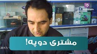 کمره مخفی با موبایل فروش (مشتری دوپه) / Hidden camera with mobile seller