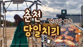 국내 여행 : 춘천 당일치기 (토담 숯불 닭갈비, 감자…
