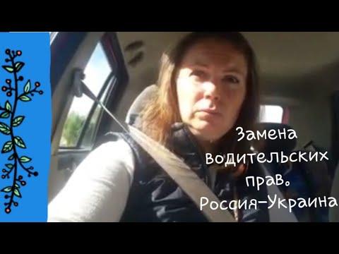 """Замена водительских прав """"Российских на Украинские"""". Часть 2"""