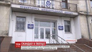 У Кропивницькому екс керівника карного розшуку підозрюють у створенні злочинного угрупування