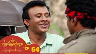 Raja Yogaya | Episode 64 - (2018-10-11) | ITN Thumbnail