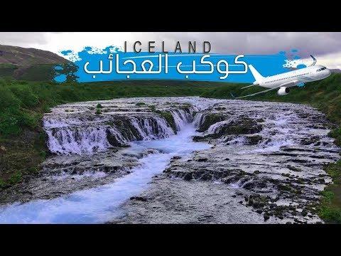 كوكب العجائب جزيرة ايسلندا     Iceland Planet of Wonderland and Viking