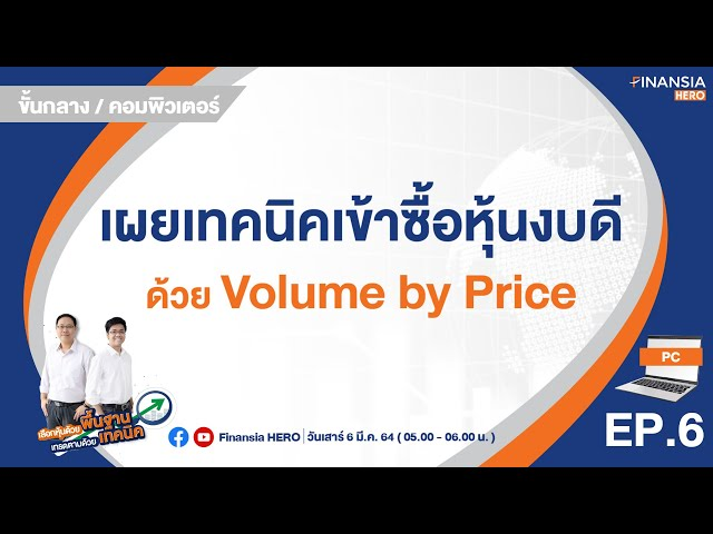 EP 06: เผยเทคนิคเข้าซื้อหุ้นงบดี ด้วย Volume By Price