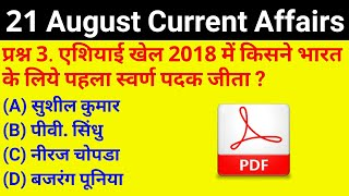 #GS-252 || 21 August 2018 Current Affairs PDF and Quiz Useful for SSC Bank RAILWAY UPPSC POLICE all