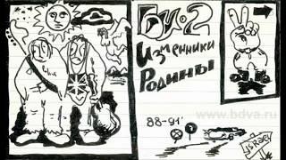 """БИ-2 """"Новолунье"""""""
