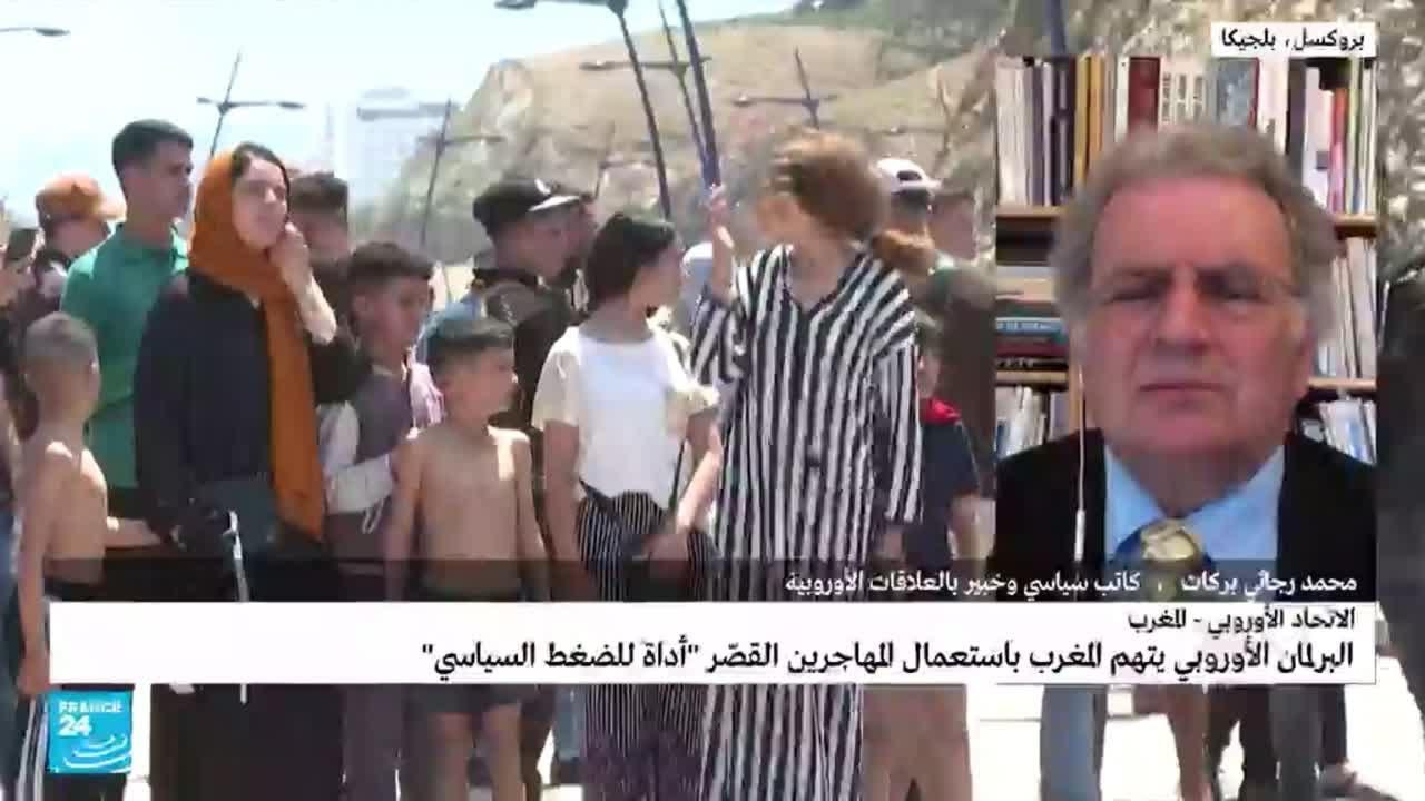ماذا يدل اتهام البرلمان الأوروبي للمغرب باستعمال المهاجرين القصر كأداة للضغط السياسي؟  - 12:56-2021 / 6 / 11